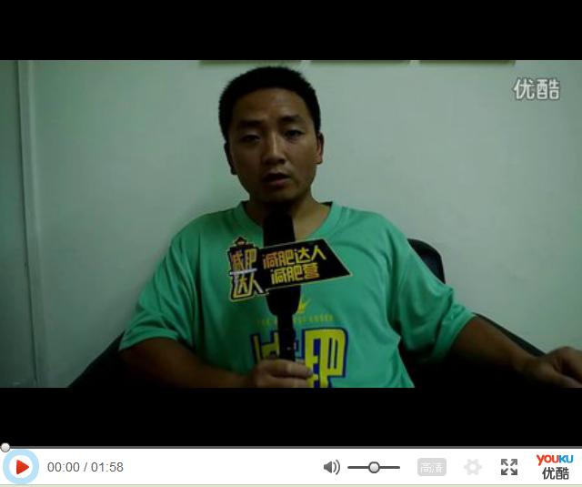 减肥达人刘岸林视频采访