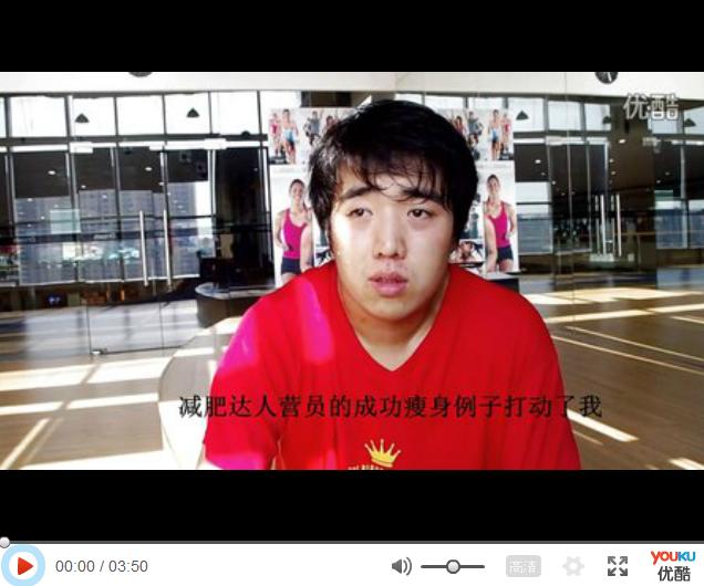 减肥达人刘钊视频采访